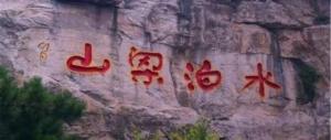 《水浒传》中八百里梁山泊去哪里了?