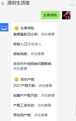 深圳用人单位未缴纳生育保险费可以投诉吗?