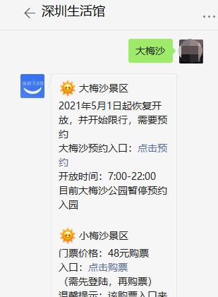 2021年五一小长假去深圳海边游玩需要预约吗?