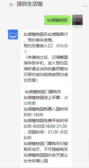 2021五一深圳仙湖植物园什么时间段开放?何时闭园?