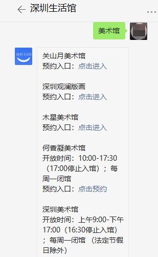 2021五一期间深圳市公共文体场馆详细开放情况全汇总