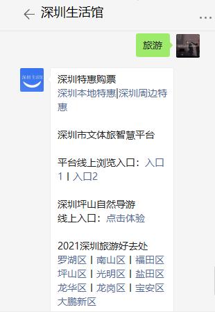 2021年五一节假日期间深圳人才公园开放时间
