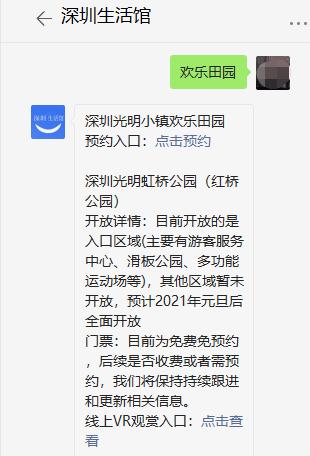 2021年深圳光明小镇五一节假日期间有花可赏吗?