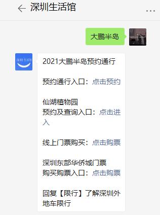 2021年五一小长假去深圳鹿嘴山庄游玩需要提前预约吗?