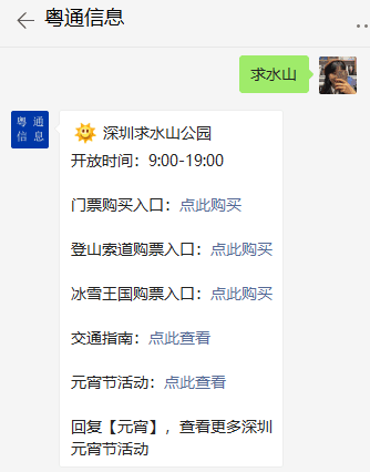 2021深圳求水山景区游乐场交通指南