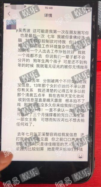 吴秀波被曝将不再从事演员职业 还签了谅解书让小三少判7年