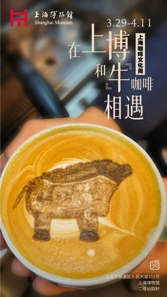 """上博""""牛咖啡"""""""