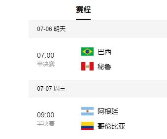 美洲杯半决赛是什么时候?比赛队伍是哪几支?