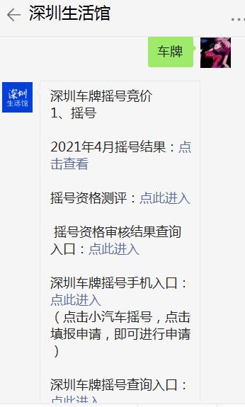 深圳小汽车个人更新指标有车辆数量限制吗?
