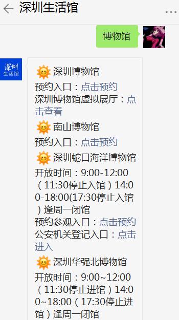 2021年7月深圳蛇口海洋科普馆开放安排+预约入口
