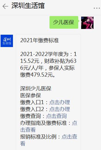 2021年深圳少儿医保办理方式及缴费入口
