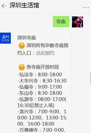2021十一国庆期间深圳弘法寺需不需要预约
