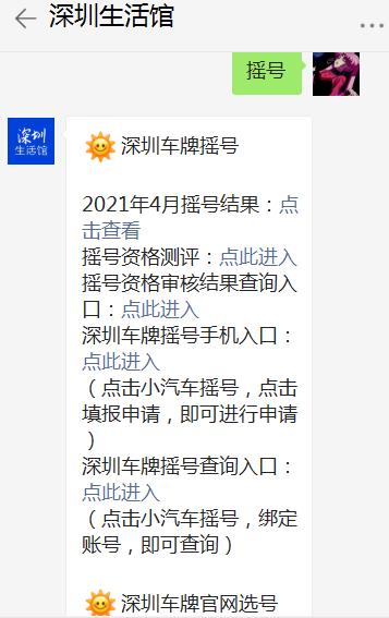 深圳车牌摇号申请人名下在本市车辆信息复核指南