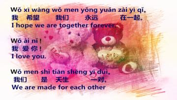 Lesson 194 Valentine! 第一百九十四课 情人节(2)