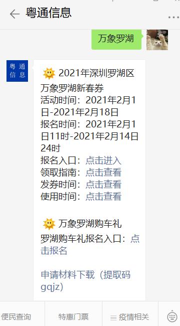 2021深圳万象罗湖购车礼参与活动的汽车经销企业一览 共有26家企业