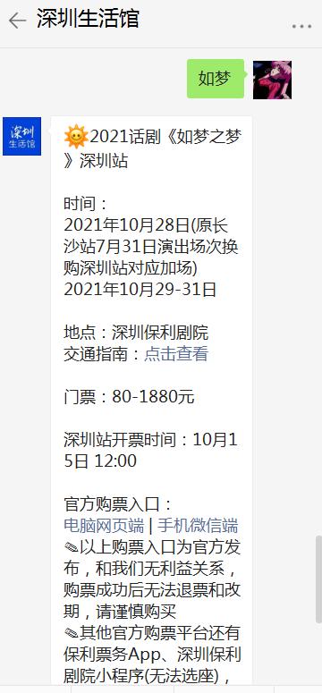2021年话剧央华版如梦之梦深圳站门票价格及购票入口