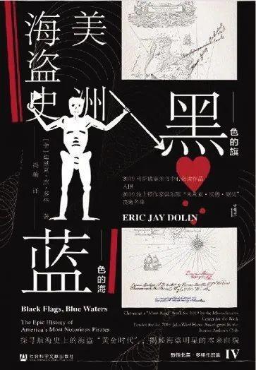 《黑色的旗,蓝色的海》,(美)埃里克·杰·多林著,冯璇译,甲骨文丨社会科学文献出版社,2021年3月