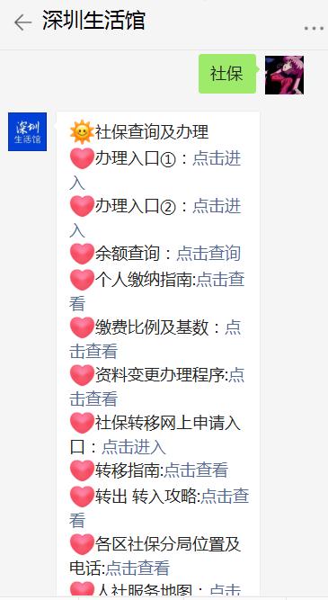 2021深圳新增门诊特定病患者享受待遇详情介绍