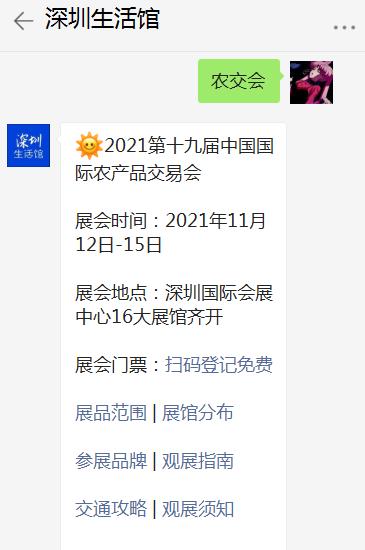 2021深圳第十九届农交会门票需要多少钱