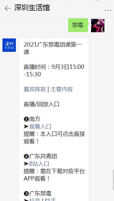 2021年广东开学禁毒团课第一课直播讲什么?(附入口)