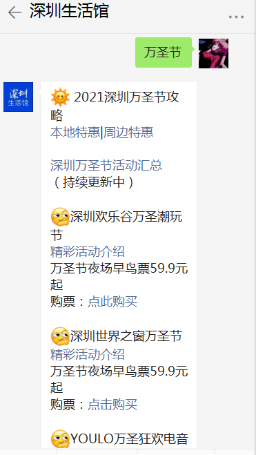 2021YOULO万圣电音派对深圳站购票入口
