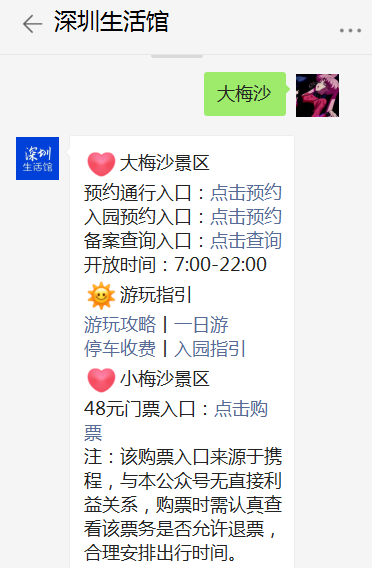 2021年十一国庆假期去深圳大梅沙车辆要不要预约