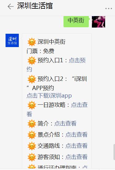 2021年中秋节期间深圳中英街正常开放吗?(时间+预约入口)