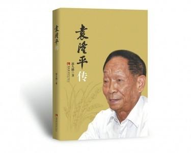 《袁隆平传》
