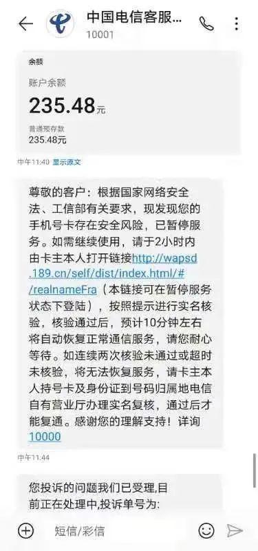 """济南市民因""""通话频繁""""被中国电信奇葩判定规则停机,时隔7小时才恢复通话功能"""