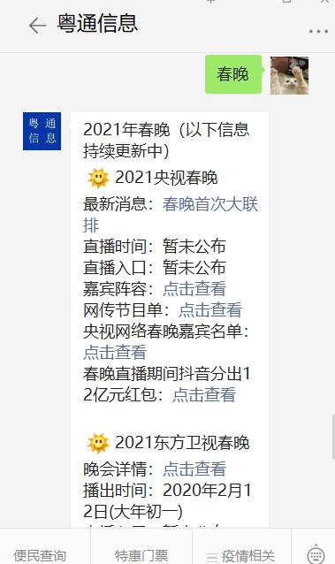 2021江苏卫视春晚嘉宾阵容名单:周深孙楠等出演(图)