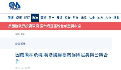 """警惕!美议员又推所谓""""台湾伙伴关系法案"""",要把美国国民警卫队拉进来"""