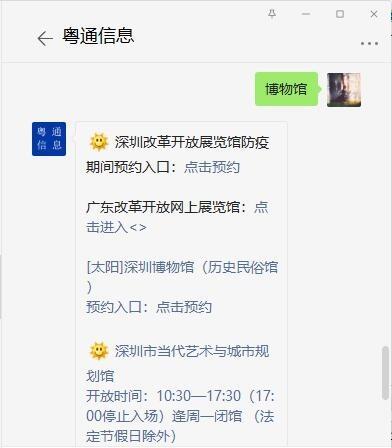 深圳市梵亚艺术博物馆2021年春节期间闭馆 2月20日后陆续开馆