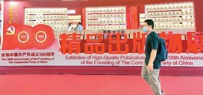 庆祝中国共产党成立100周年精品出版物展