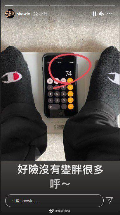 罗志祥晒泡温泉照 自曝已成功减重8公斤