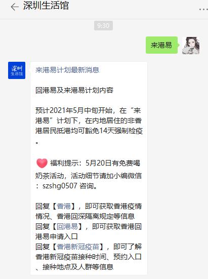 2021年香港来港易推出时间暂缓(附详细内容)