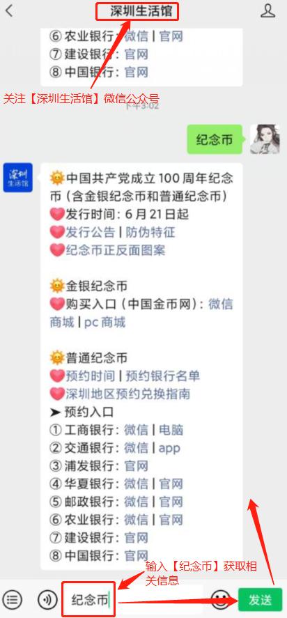 深圳建党100周年纪念币预约时间什么时候?怎么预约