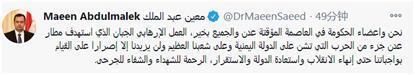 也门亚丁机场发生剧烈爆炸 已造成至少10人死亡