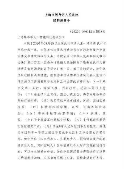 郑爽旧爱张恒否认逃避债款潜逃美国:我发誓没做过
