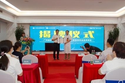广州脑博仕医院成功当选广州市心理咨询学会第一届理事会会员单位
