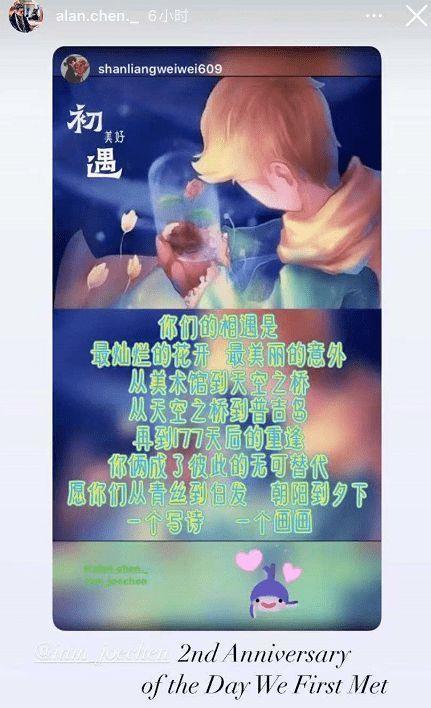 陈乔恩男友晒照庆相识两周年 精心布置现场好浪漫