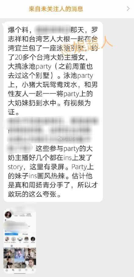 真分了?曝罗志祥约多位火辣女主播开泳池party