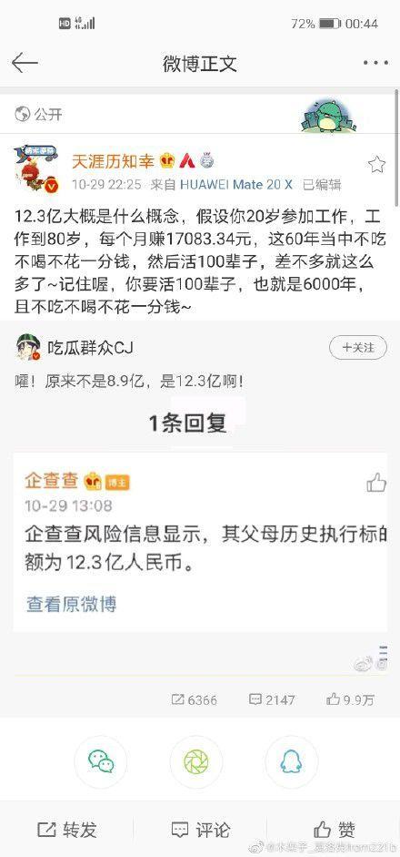 巨额欠款!曝周震南父母被执行金额为12.3亿