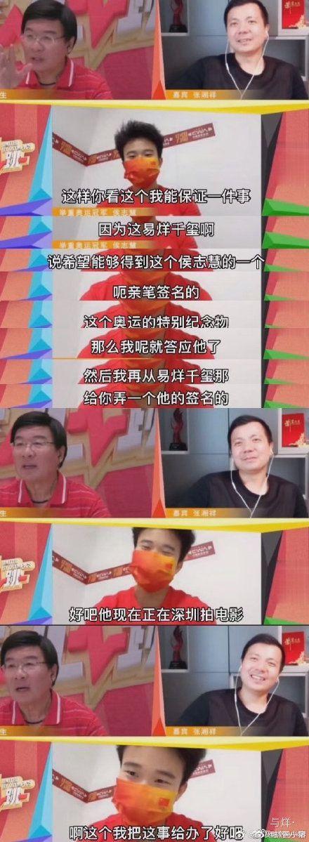 梦幻联动!奥运冠军侯志慧夸易烊千玺正能量