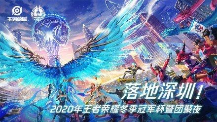 2020-2021年王者荣耀冬季冠军杯赛程表公布 总决赛1月23日-24在深圳举行