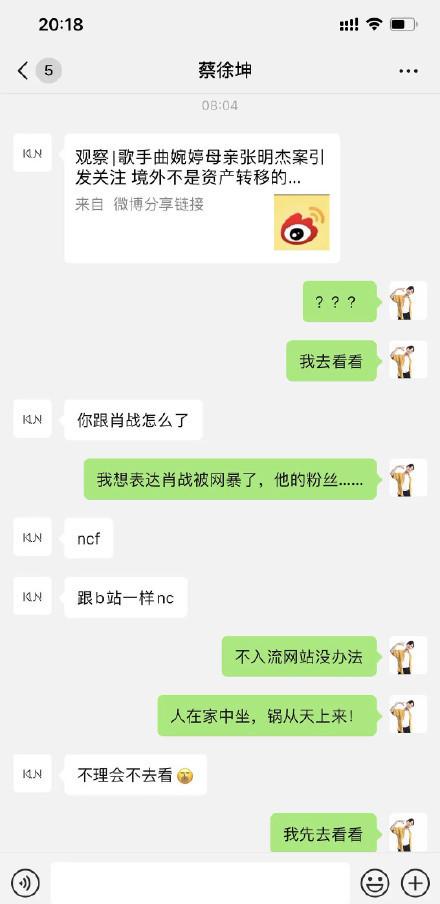 潘玮柏方律师回应涉吴亦凡网络传言:将坚决维权