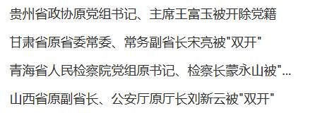 甘肃、贵州、山西、青海4名省部级同日被开除党籍