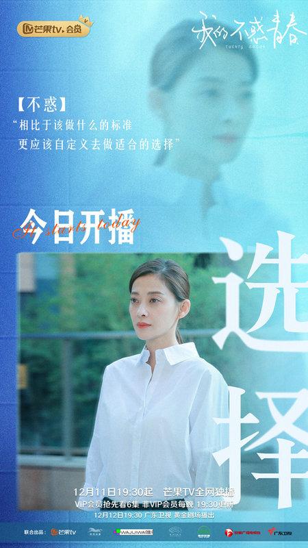 """《我的不惑青春》芒果TV开播 """"再青春""""的人生不设限"""