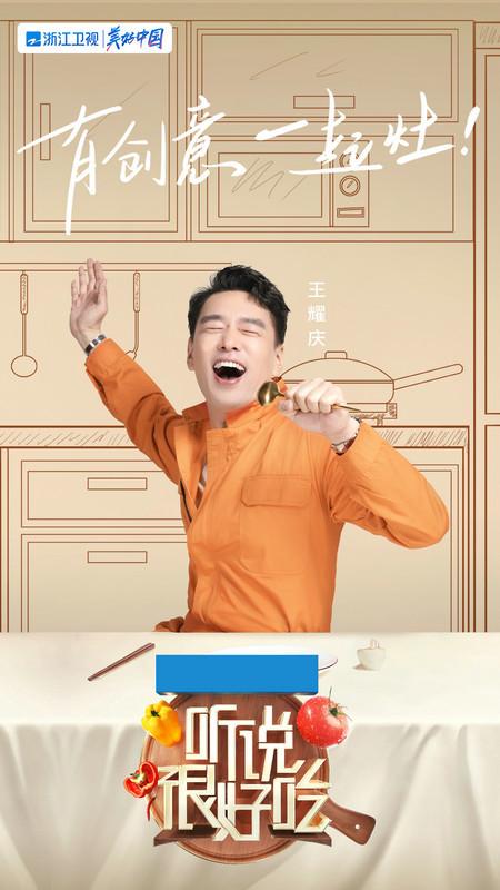 《听说很好吃》官宣林依轮孟美岐王耀庆开启新体验