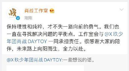"""227事件一周年 肖战为""""失声""""道歉:应该承担责任"""