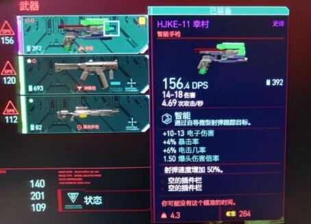 赛博朋克2077史诗自瞄手枪怎么样?获得方法介绍 2077丽姿手枪效果强度攻略